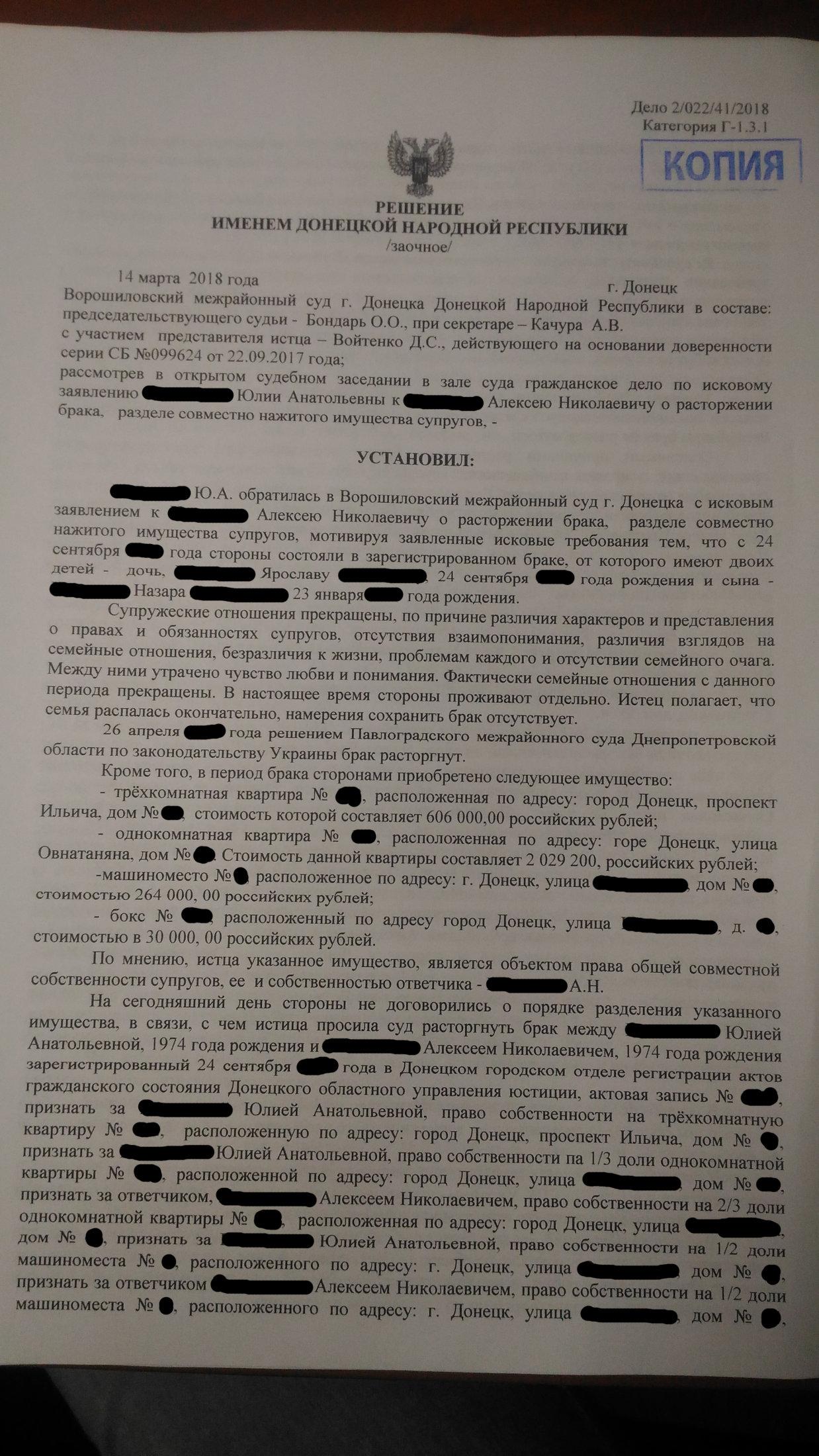 решения суда по разделу имущества в украине