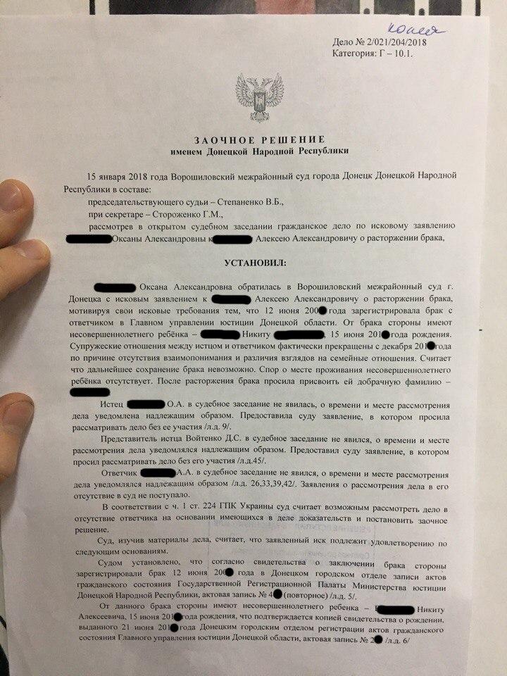 договор между россией и украиной расторжение брака