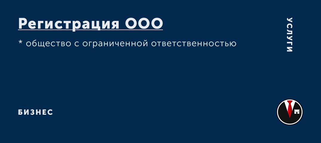 регистрация ооо иностранного учредителя