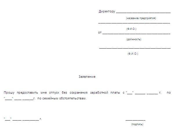 Пример заявления на получение отпуска за свой счет
