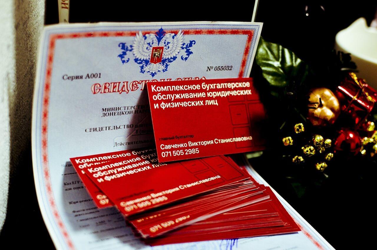 системы налогообложения ДНР - ЮК Правоград