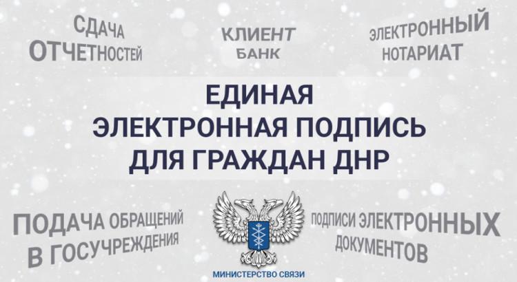 edinaya-e`lektronnaya-podpis
