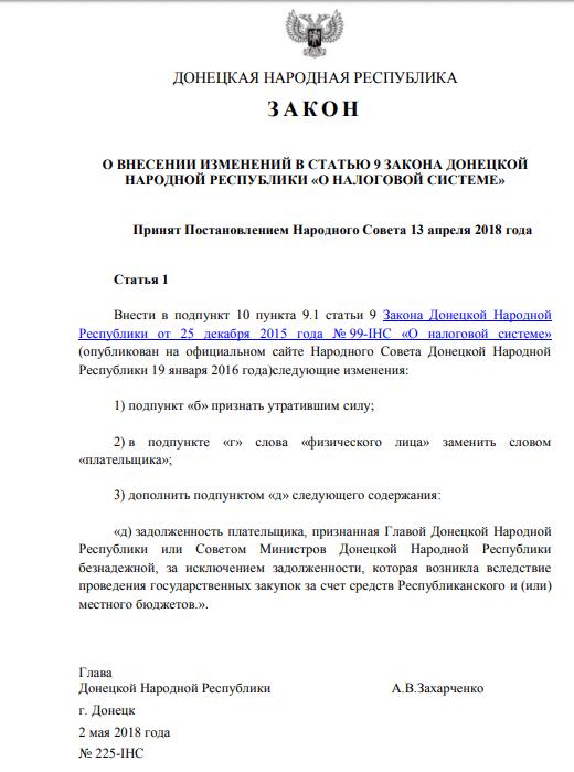 , В Закон ДНР «О налоговой системе» внесены изменения, ПРАВОГРАД, ПРАВОГРАД