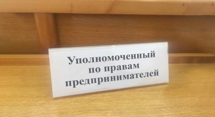 upolnomochennyiy-po-pravam-predprinimateley-960x540-960x540