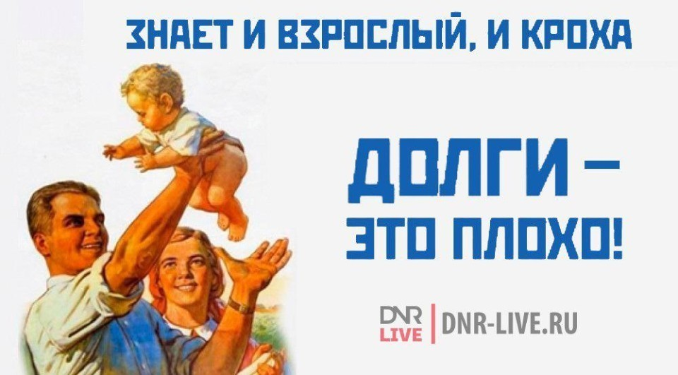 dolg-za-zhkh-960x531-960x531
