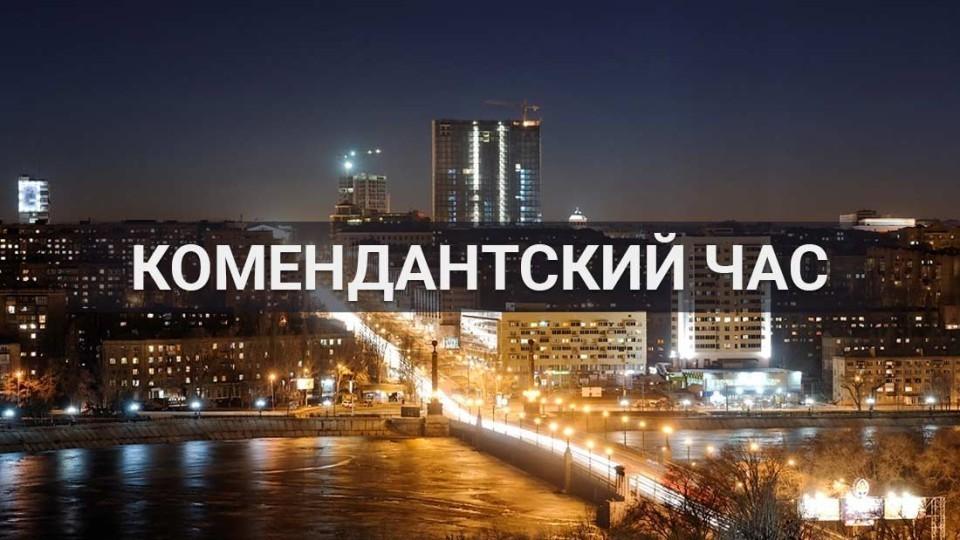 komendantskiy-chas-1-960x540