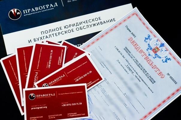 Порядок представления налоговой отчетности для ФЛП ДНР - ЮК Правоград