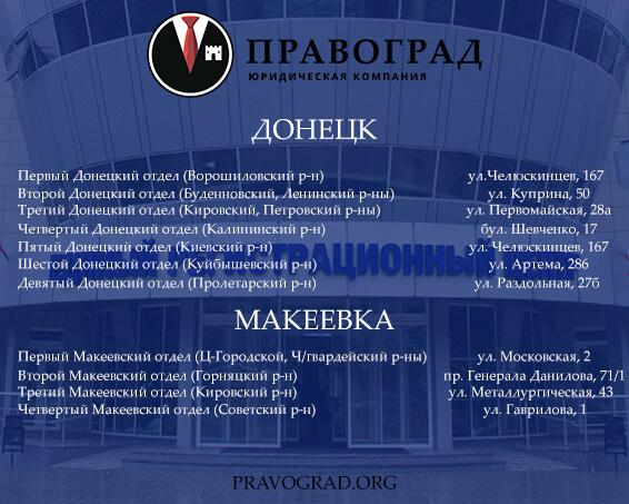 «Информация о Едином Регистрационном Центре - ЮК Правоград