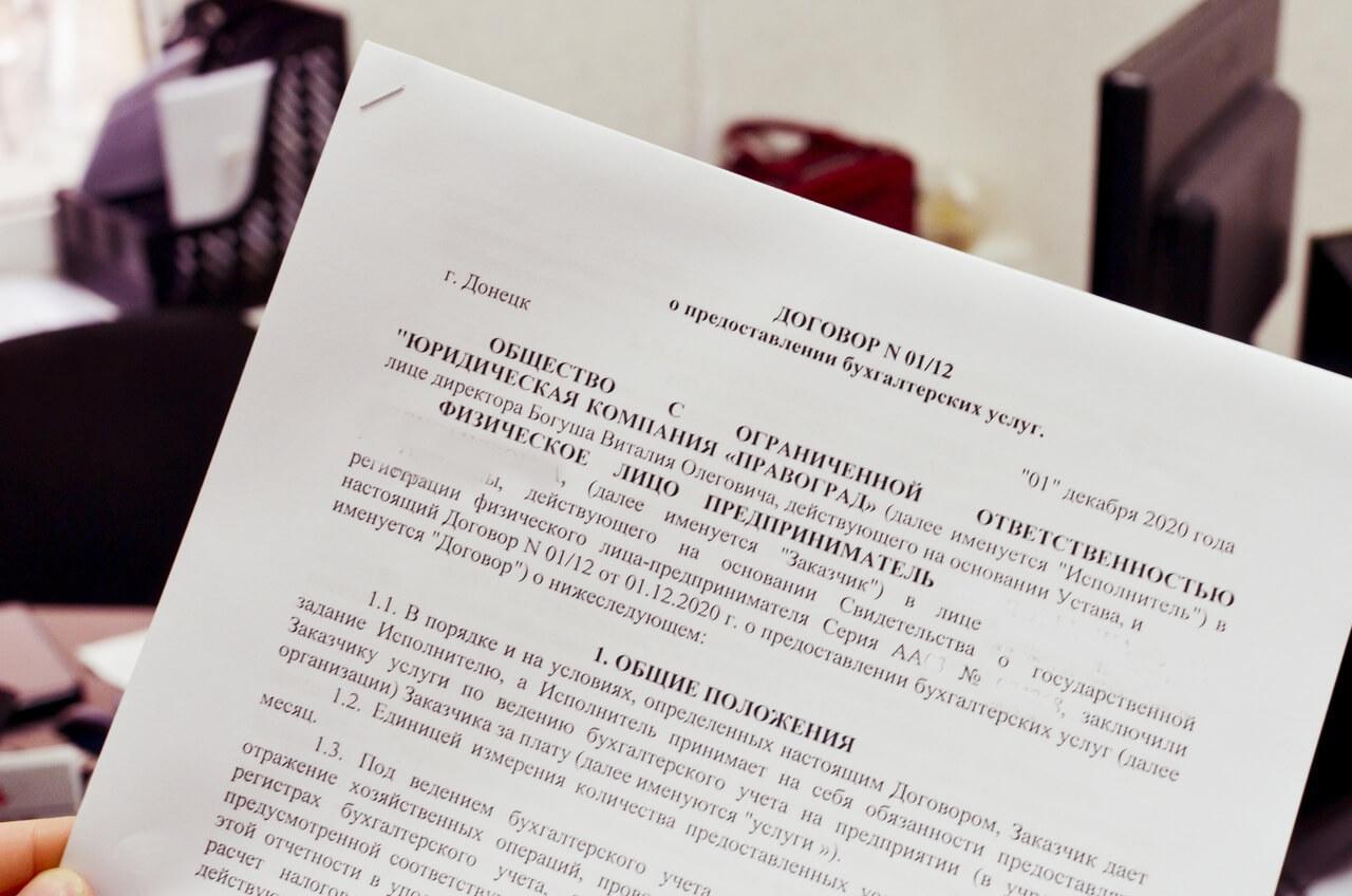 Стоимость бухгалтерских услуг ДНР - ЮК Правоград