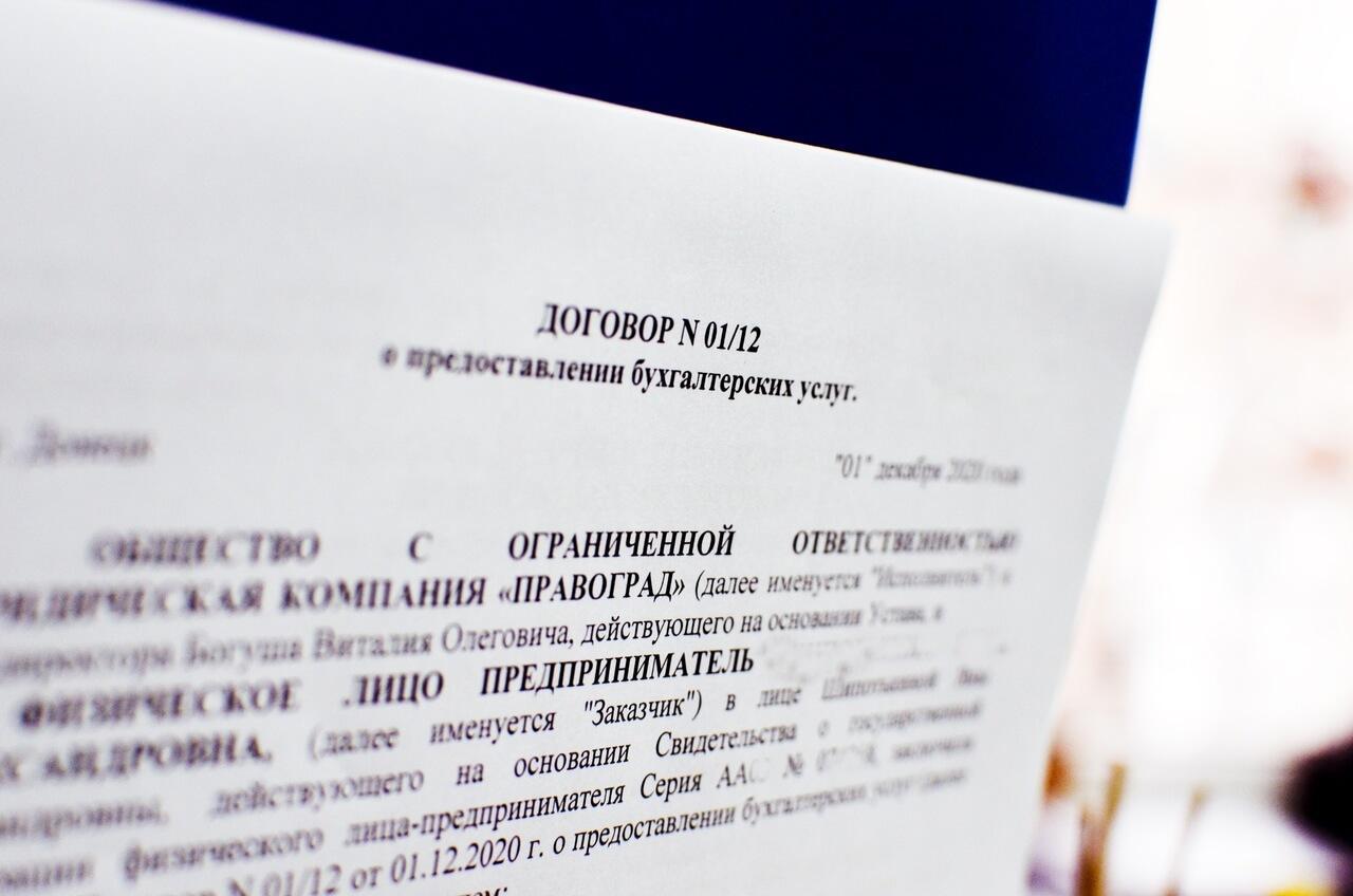 Услуги бухгалтерского учёта Донецк - ЮК Правоград