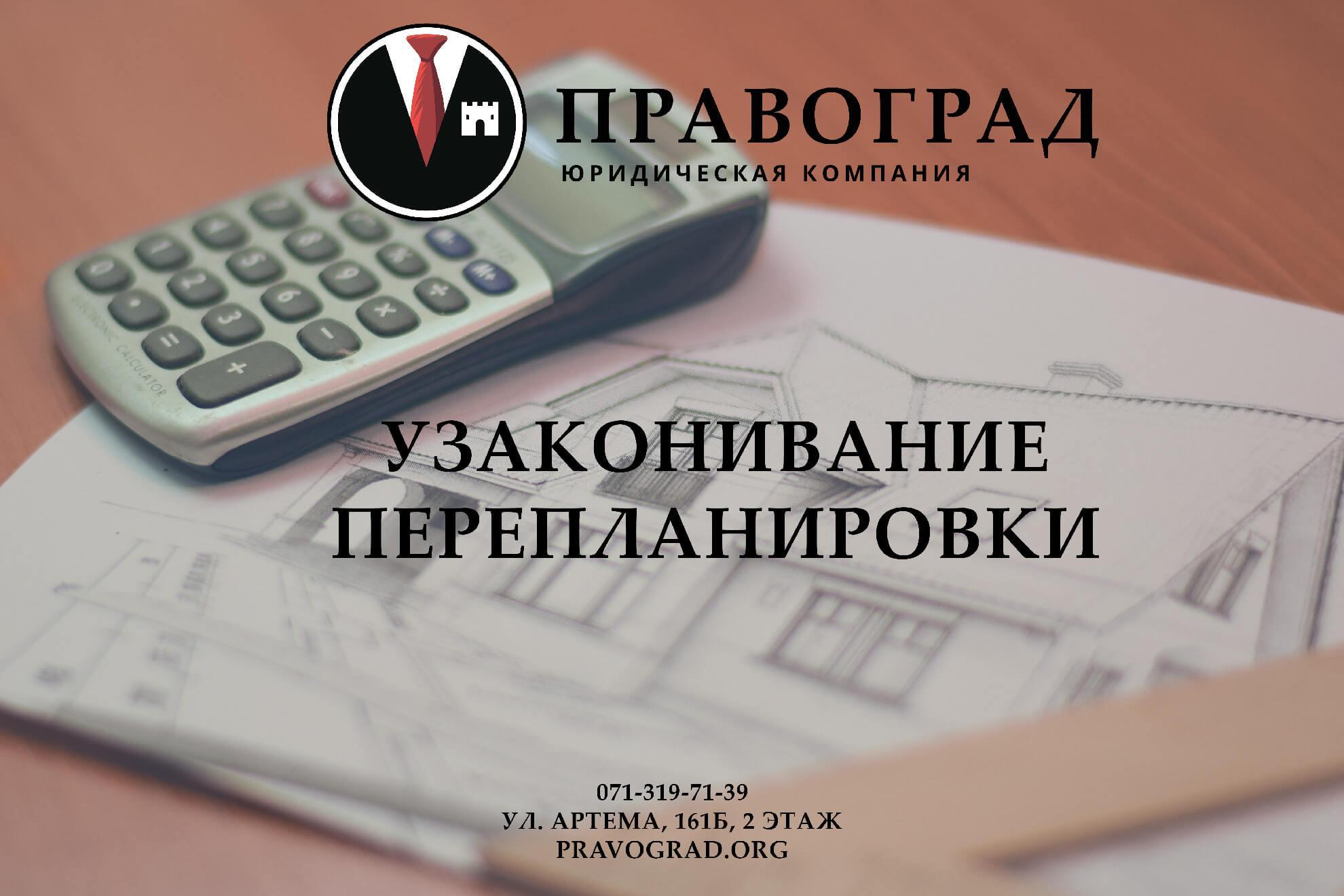 Узаконивание перепланировки Донецк - ЮК ПРАВОГРАД